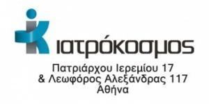 ΙΑΤΡΟΚΟΣΜΟΣ